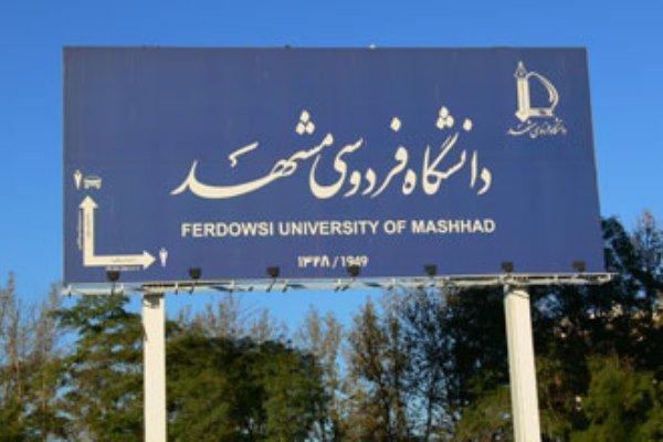 جمعی از استادان دانشگاه های لبنان از دانشگاه فردوسی بازدید کردند